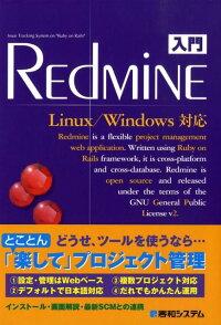 ����Redmine