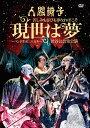 苦しみも喜びも夢なればこそ 現世は夢〜バンド生活二十五年〜 渋谷公会堂公演