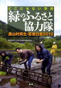 緑のふるさと協力隊 [ 『農山村再生・若者白書2010』編集委員 ]