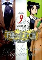 王様の仕立て屋〜サルトリア・ナポレターナ〜(9)
