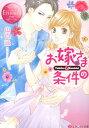 お嫁さまの条件 Yukiko & Kouichi (エタニティ文庫) [ 山内詠 ]
