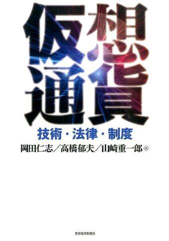 仮想通貨 技術・法律・制度 [ 岡田仁志 ]