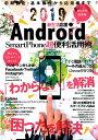 新生活応援Android SmartPhone超便利活用術(2019) 初期設定 基本操作から応用篇まで/「わからない」を解消。困っ (マイウェイムック)