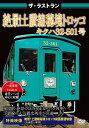 ザ・ラストラン 絶景!土讃線 秘境 トロッコ キハ32型 [ (鉄道) ]