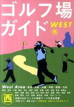 ゴルフ場ガイド(西)