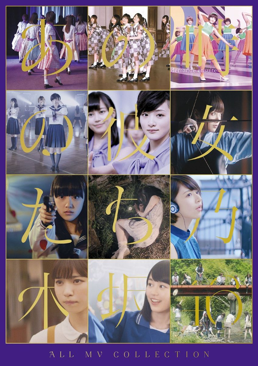 ALL MV COLLECTION〜あの時の彼女たち〜(完全生産限定盤)【Blu-ray】…...:book:17686156
