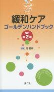 緩和ケアゴールデンハンドブック改訂第2版