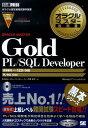 電脳, 系統開發 - オラクルマスター教科書ORACLE MASTER Gold PL/SQL Dev iStudyオフィシャルガイド [ システム・テクノロジー・アイ ]