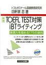 TOEFL TEST対策iBTライティング新版 [ 四軒家忍 ]