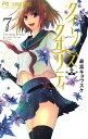 クイーンズ クオリティ 7 (フラワーコミックス) 最富 キョウスケ