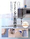 ichiban亲切的sewing的教科书[可爱的看孩子][イチバン親切なソーイングの教科書 [ かわいきみ子 ]]
