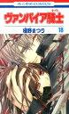 ヴァンパイア騎士(第18巻) (花とゆめコミックス) [ 樋野まつり ]