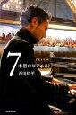 7本指のピアニスト [ 西川悟平 ]