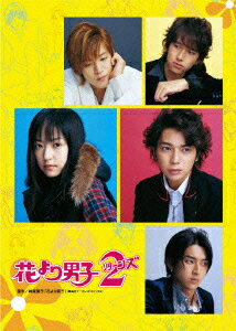 花より男子2(リターンズ) DVD-BOX [ 石野真子 ]