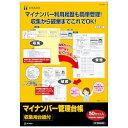 Rakuten - マイナンバー管理台帳(収集用台紙付)(50セット入)