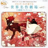 日本アニメーション40周年記念CD オルゴールが奏でる 世界名作劇場 主題歌コレクション [ (オルゴール) ]