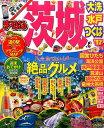 茨城('17) 大洗・水戸・つくば (まっぷるマガジン)