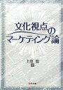 文化視点のマーケティング論 (嘉悦大学大学院叢書) [ 上原聡 ]