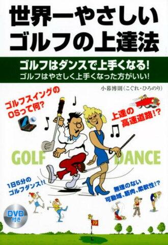 世界一やさしいゴルフの上達法 DVD付 [ 小暮博則 ]