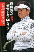 藤田寛之ゴルフ「迷走」しない64のコツ