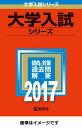 同志社大学(社会学部ー学部個別日程)(2017) (大学入試シリーズ 515)