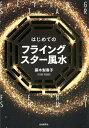 はじめてのフライングスター風水 [ 藤木梨香子 ]...