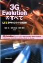 3G evolutionのすべて(LTEモバイルブロード方式技術) [ エリク・ダールマン ]