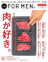 "Hanako FOR MEN 特別保存版 肉が好き。 ホントのホントに、""旨い肉""発見! [ マガジンハウス ]"