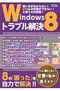 【送料無料】Windows8トラブル解決
