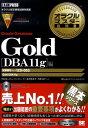 オラクルマスター教科書Gold Oracle Database DBA11g編 iStudyオフィシャルガイド [ システム・テクノロジー・アイ ]