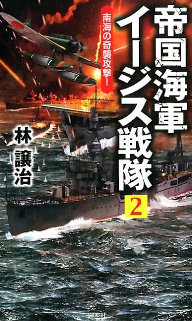帝国海軍イージス戦隊(2) 南海の奇襲攻撃! (ヴィクトリーノベルス) [ 林譲治 ]