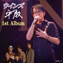 ウインズ平阪1st Album [ ウインズ平阪 ]