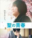 聖の青春【Blu-ray】 [ 松山ケンイチ ]