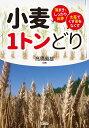 小麦1トンどり 薄まき・しっかり出芽 太茎でくず麦をなくす [ 高橋義雄 ]
