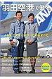 ショッピングANA 羽田空港で働く。