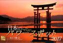 日本のパワースポットカレンダー(2017) [ 山口博之 ]