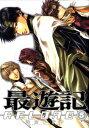 最遊記RELOAD(5) (IDコミックス ZERO-SUMコミックス) [ 峰倉かずや ]