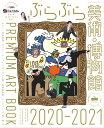 ぶらぶら美術・博物館 プレミアムアートブック2020-2021(43) (カドカワエンタメムック) [ BS日本 ]