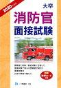 大卒消防官面接試験(2020年度版) 特選時事カード付き