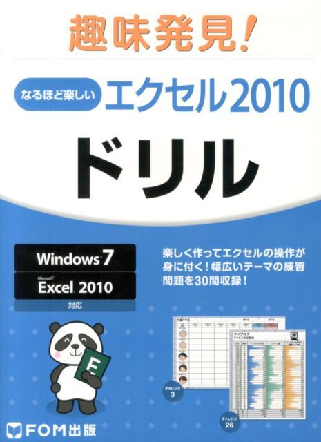 なるほど楽しいエクセル2010ドリル 趣味発見!...の商品画像