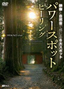 パワースポット・ヒーリング 映像と自然音で感じる6大スポット Spiritual Places in Japan [ (趣味/教養) ]