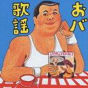 伊集院光 選曲 おバ歌謡 [ (オムニバス) ]...
