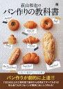 荻山和也のパン作りの教科書 [ 荻山和也 ]