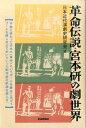 樂天商城 - 革命伝説・宮本研の劇世界 [ 日本演劇学会 ]