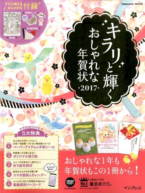 キラリと輝くおしゃれな年賀状(2017)...:book:18225029