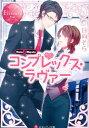 コンプレックス・ラヴァー Sana & Hayato (エタニティ文庫) [ 日向そら ]