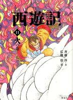 西遊記(11(火の巻))
