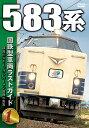 国鉄型車両 ラストガイドDVD1 583 系 [ (鉄道) ]