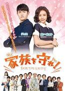 【予約】家族を守れ DVD-BOX4
