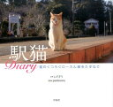 駅猫Diary 猫のくつろぐ...